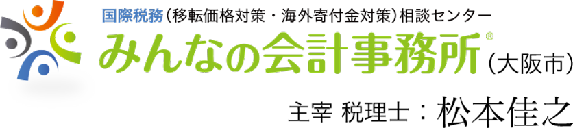 みんなの会計事務所(大阪市) 主宰 税理士:松本佳之